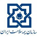 سازمان-بیمه-سلامت-ایران-تراز-810x754-1