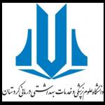 لوگو-دانشگاه-علوم-پزشکی-و-خدمات-بهداشتی-درمانی-کردستان