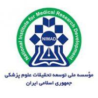 مؤسسه ملی توسعه تحقیقات علوم پزشکی